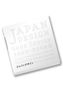 Good design Award 2005